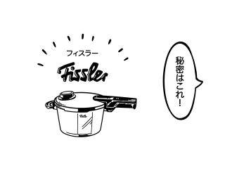 Fissler_Basis_Reference_640x480